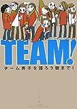 TEAM! チーム男子を語ろう朝まで!