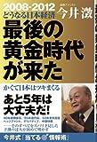 最後の黄金時代が来た―2008-2012どうなる日本経済 かくて日本はツキまくる