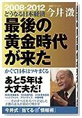 最後の黄金時代が来た―かくて日本はツキまくる