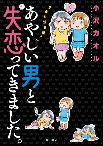 あやしい男と失恋(ヤ)ってきました。―今夜も泣き寝入り (Akita Essay Collection)