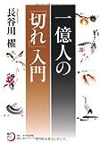 角川俳句ライブラリー  一億人の「切れ」入門