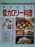 寿美花代の低カロリー料理 (エッセ別冊)