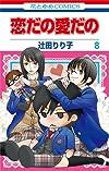 恋だの愛だの 8 (花とゆめCOMICS)