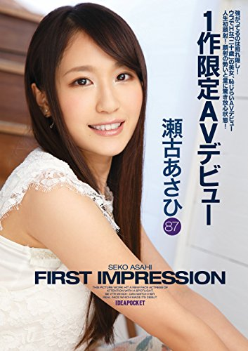 FIRST IMPRESSION 87 瀬古あさひ アイデアポケット [DVD]