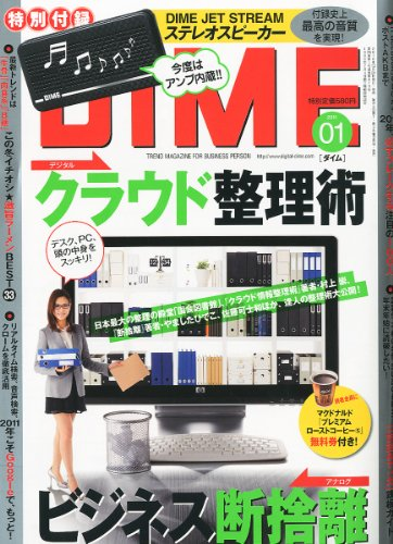 DIME (ダイム) 2011年 1月号 [雑誌]