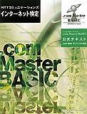 NTTコミュニケーションズ インターネット検定 .com Master BASIC公式テキスト