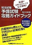 司法試験予備試験攻略ガイドブック 2013年版