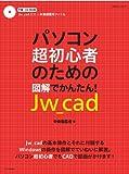パソコン超初心者のための図解でかんたん! Jw_cad