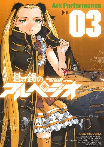蒼き鋼のアルペジオ(3) ヤングキングコミックス