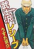 武士沢レシーブ (集英社文庫―コミック版)