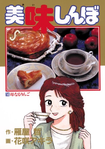 美味しんぼ(14) (ビッグコミックス)