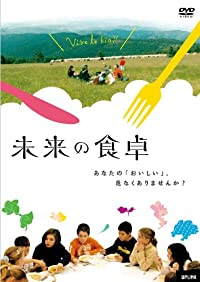DVD『未来の食卓』