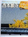 週刊 古寺を巡る 20 西本願寺