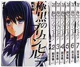 極黒のブリュンヒルデ コミック 1-7巻セット (ヤングジャンプコミックス)