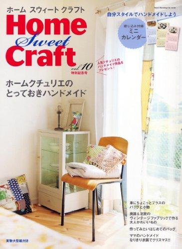 ホームスウィートクラフト 2010年Vol.10 大きい表紙画像