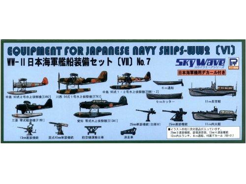 1/700 WW-II 日本海軍艦船 装備セット (VII) No.7 (E12)