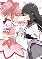 魔法少女まどか☆マギカ公式ガイドブック you are not alone. (まんがタイムKRコミックス フォワードシリーズ)