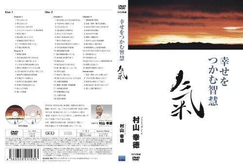 幸せをつかむ智慧 気 [DVD]