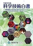 科学技術白書 平成22年版 (2010)