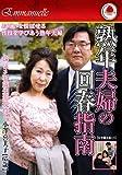 色っぽさ65歳生涯現役!熟年夫婦の回春指南 小澤喜美子【65歳】 エマニエル [DVD]