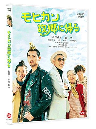 モヒカン故郷に帰る [DVD]