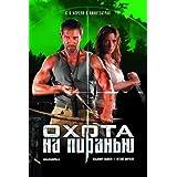 Okhota na Piranyu Plakat Movie Poster (11 x 17 Inches - 28cm x 44cm) (2006) Russian