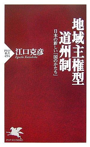 地域主権型道州制―日本の新しい「国のかたち」  (PHP新書)