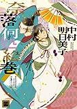 奈落何処絵巻(ならくいずこえまき)あなたのためならどこまでも平安調スペシャル2014年卓上カレンダー付き予約限定版 (花音コミックス)