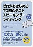 CD付 ゼロからはじめる TOEICテスト スピーキング/ライティング