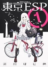 瀬川はじめの漫画「東京ESP」のアニメ化が決定!?