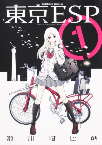 東京ESP (1) (角川コミックス・エース 160-14)