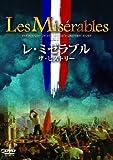 レ・ミゼラブル ~ザ・ヒストリー [DVD]