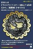 人類への警告[I] 日本人はドラコニアン《YAP(−)遺伝子》直系! だから、[超削減]させられる 断種計画断行で3分の2が死滅/レプティリアン・イルミナティの超冷酷アジェンダ (超☆はらはら 23 人類への警告 1)