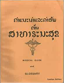 Medical Guide & Glossary - Laotian Edition: Christa Wagner