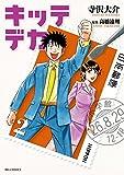 キッテデカ 2 (ビッグコミックス)