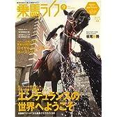 乗馬ライフ 2007年 09月号 [雑誌]