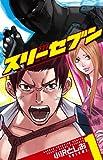 777スリーセブン 1 (少年チャンピオン・コミックス)