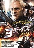 3デイズ [DVD]
