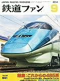 鉄道ファン 2014年 09月号 [雑誌]