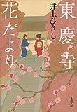 東慶寺花だより (文春文庫)