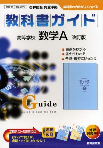 啓林館版数学A (教科書ガイド)