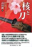 核と刀―核の昭和史と平成の闘い