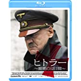 ヒトラー ~最期の12日間~ Blu-ray