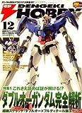 電撃 HOBBY MAGAZINE (ホビーマガジン) 2008年 12月号 [雑誌]