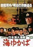 Image de 日本海大海戦 海ゆかば [DVD]