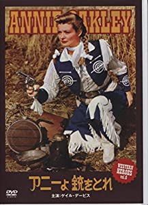 WESTERN HEROES VOL.6 アニーよ 銃をとれ [DVD]