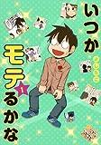 いつかモテるかな 1 (愛蔵版コミックス)