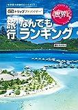 トリップアドバイザー 旅行なんでもランキング 世界編 (観光 旅行 ガイドブック)