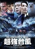 超強台風[DVD]