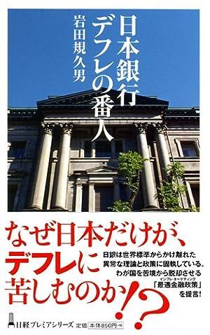日本銀行 デフレの番人 岩田 規久男 (著)